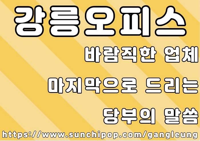 강릉오피스 끝인사