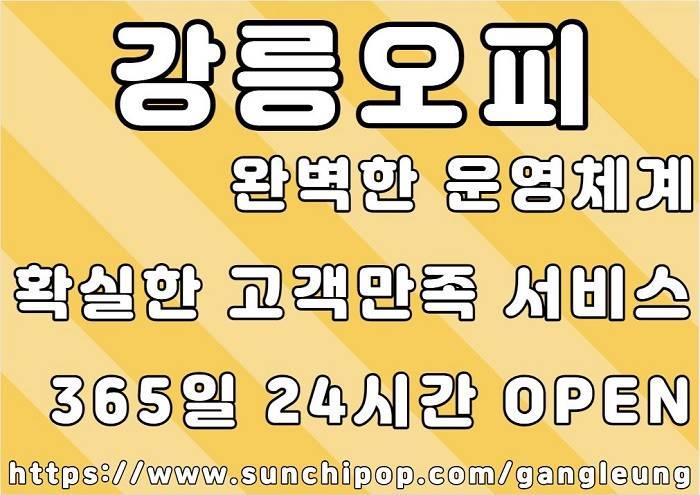 강릉오피 소개말