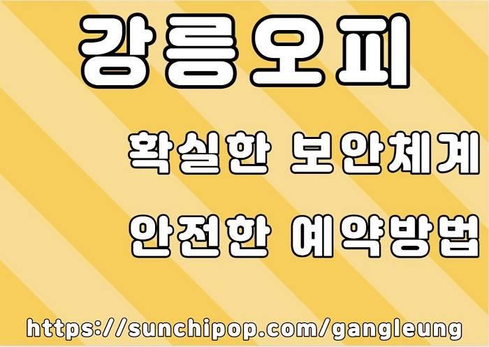 강릉오피 예약방법