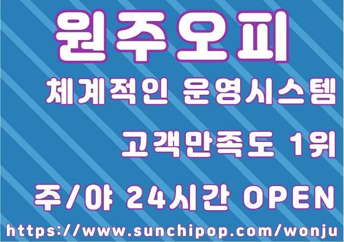 원주오피 소개말