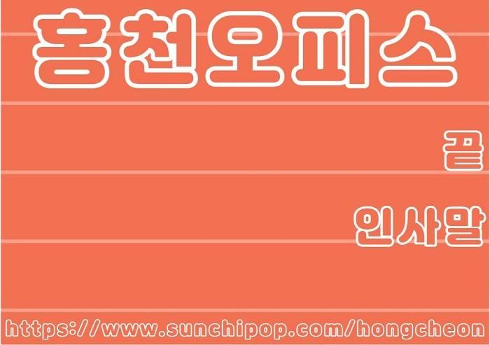 홍천오피스 끝인사