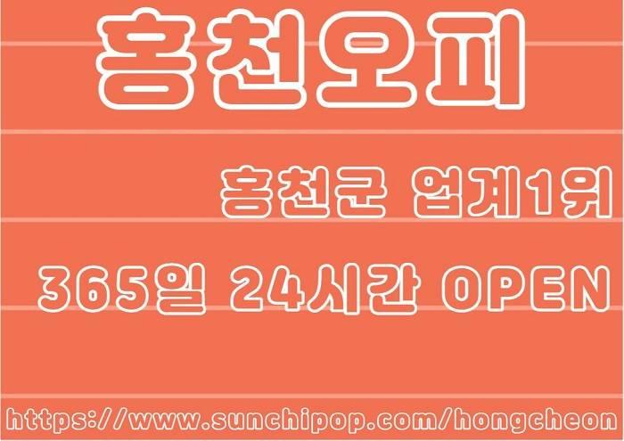홍천오피 소개말