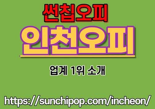 인천오피 업계 1위 소개